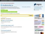 Www.studenovka.ru
