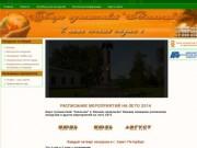 """Бюро путешествий """"Апельсин"""" в г. Вязьма"""