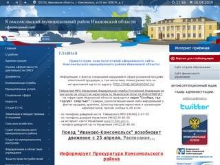 Adm-komsomolsk.ru