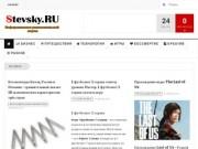 Stevsky.ru