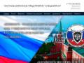 Безопасность | Услуги | Телохранитель | Инкассация (Россия, Московская область, Москва)