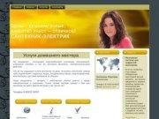 Сантехник-электрик в Калининграде (Услуги домашнего мастера) Телефон:8-9814617994