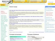 Справочник Павлово на Оке, Объявления и Организации