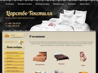Интернет-магазин постельного белья, сумок, обуви, мужского и женского трикотажа