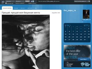 The_papa_re's journal (ЖЖ) - ироничный блог, где автор использует неповторимый стиль писателя и музыканта Гарипова Рената (Северодвинск)