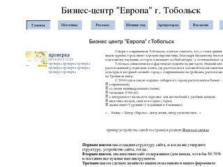 """Бизнес центр """"Европа"""" г.Тобольск"""