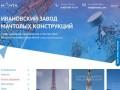 Проектирование и производство антенных мачт, амс и антенно-мачтовых сооружений (Россия, Ярославская область, Ярославль)