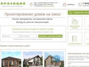 Архитектурная компания Проекция (Россия, Нижегородская область, Нижний Новгород)