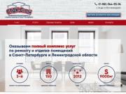 Профессиональный ремонт и отделка квартир в Санкт-Петербурге (Россия, Ленинградская область, Санкт-Петербург)