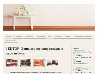 Вектор - Сайт vektorcv!