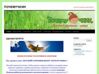 ПОЧЕМУЧКИН | Детский гармония-центр Курск
