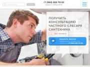 Сервис частных мастеров - сантехников (Россия, Ленинградская область, Санкт-Петербург)