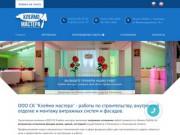 Работы по строительству, внутренней отделке и монтажу витражных систем и фасадов. (Россия, Ульяновская область, Ульяновск)