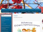Муниципальное бюджетное  дошкольное образовательное учреждение «Детский сад №2 «Рябинка» с