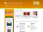 Доска бесплатных объявлений и форум города Магадана (региональные новости)