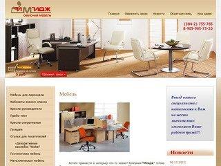 Мебель  для офиса Кемерово Мебель для дома в Кемерово - Компания Имидж