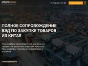 SportImpex - Ответственное хранение товаров, аренда склада, импорт под ключ и логистика