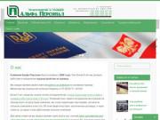 Трудоустройство за границей. Альфа Персонал (Украина, Николаевская область, Николаев)