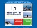 Okeantv.ru — Диван-ТВ | Оренбургское кабельное телевидение | ОКЕАН кабельного ТВ