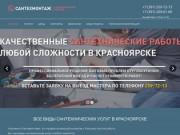 Все виды сантехнических услуг в Красноярске! (Россия, Красноярский край, Красноярск)