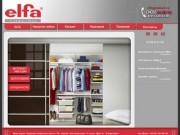 Эльфалюкс - Сайт официального дилера Elfa в г.Нижний Тагил