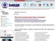 Сибирская государственная автомобильно-дорожная академия (СибАДИ)