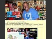 CUBAR, кубинский бар, кубинские вечеринки, ром, сигары, сальса