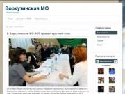 Все новости - Воркутинская МО ВОС