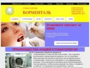 Стоматология в Ивантеевке