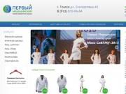 Модная медицинская одежда в томске