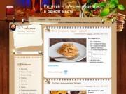 Рататуй - лучшие рецепты в одном месте