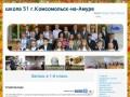 Глава комсомольска-на-амуре андрей климов поздравил выпускников школы 51 с последним звонком