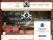 Vape Mafia магазин электронных сигарет в Севастополе #1
