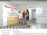Заказ медицинских справок в Уфе