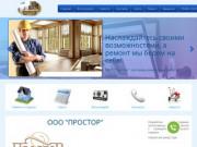 Строительная компания ООО