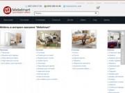 Мы рады представить для вас мебель всех видов от лучших производителей. (Украина, Черкасская область, Черкассы)