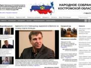 Главная | Народное собрание Костромской области
