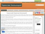 Переяслав-Хмельницкий туристический