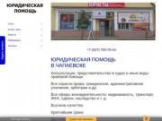 Юристы Чапаевск / Адвокаты Чапаевск / Юридическая консультация Чапаевск / Юридическая помощь