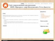 Сайт управляющей организации ООО «Прогресс» мкр.Московский г.Усть-Джегута