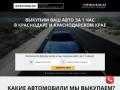 Срочный выкуп автомобилей в Краснодаре   Автовыкуп