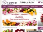 Круглосуточная доставка цветов в Тюмени от цветочного салона «Букетная» (Россия, Тюменская область, Тюмень)