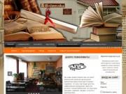 Копыльская библиотека