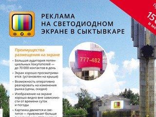777-482 — Реклама на светодиодном экране в Сыктывкаре