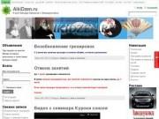 AikiDzen.ru | Клуб Айкидо Айкикай г.Заводоуковск