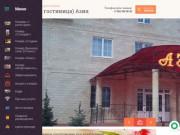 Отель гостиница Азия официальный сайт находится в самом центре столицы Республики Калмыкия в городе
