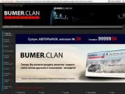 BUMER.CLAN ABKHAZIA - сайт любителей BMW в Абхазии