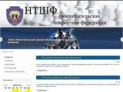 НТШФ Нижнетагильская шахматная федерация. Официальный сайт.