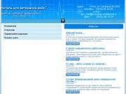Бюджетное учреждение здравоохранения Омской области «Госпиталь для ветеранов войн»