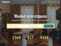 Сервис онлайн бронирования жилья в Крыму и на курортах Черного моря (Россия, Крым, Крым)